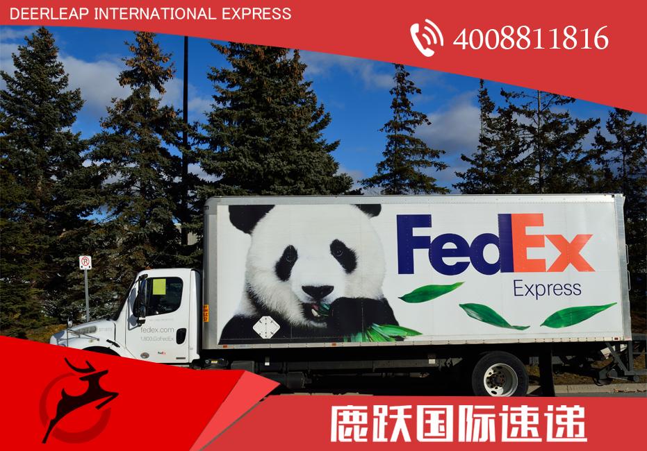 國際快遞公司