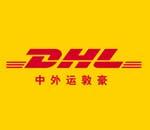 DHL国际快递折扣优惠!